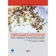 Офтальмопатология при общих заболеваниях