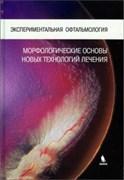 Экспериментальная офтальмология: морфологические основы новых технологий лечения