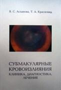 Субмакулярные кровоизлияния: клиника, диагностика, лечение