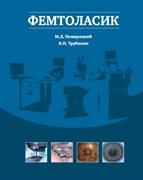 Фемтоласик