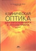 Клиническая оптика для офтальмолога и оптометриста (некондиция)