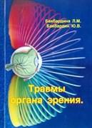 Травмы органа зрения