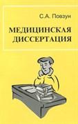 Медицинская диссертация 4-е издание