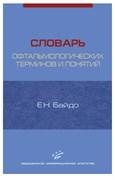 Словарь офтальмологических терминов и понятий
