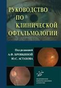 Руководство по клинической офтальмологии (некондиция)