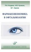 Фармакоэкономика в офтальмологии