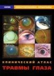 Клинический атлас травмы глаза