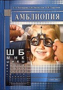 Амблиопия 2-е изд.(некондиция)