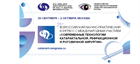 Анонс научно-практического конгресса «Современные технологии катарактальной, рефракционной и роговичной хирургии»