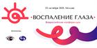 Анонс Всероссийской конференции с международным участием «Воспаление глаза»