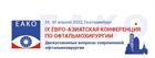 IX Евро-Азиатская конференция по офтальмохирургии
