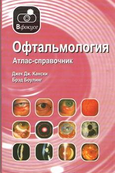 Офтальмология: Атлас-справочник - фото 4502