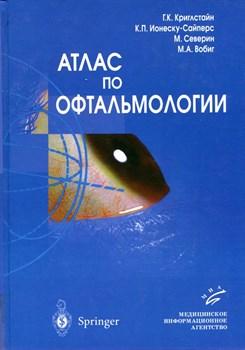 Атлас по офтальмологии - фото 4505