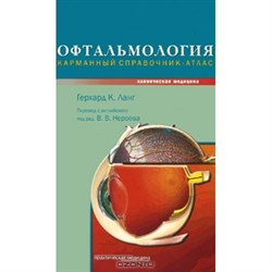 Офтальмология. Карманный атлас-справочник - фото 4507