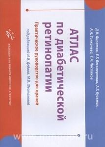 Атлас по диабетической ретинопатии: Практическое руководство для врачей - фото 4513
