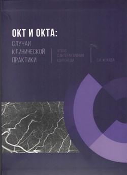 ОКТ И ОКТА: случаи клинической практики. Атлас с интерактивным контентом - фото 4518