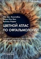 Цветной атлас по офтальмологии - фото 4547