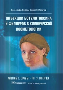 Инъекции ботулотоксина и филлеров в клинической косметологии - фото 4556
