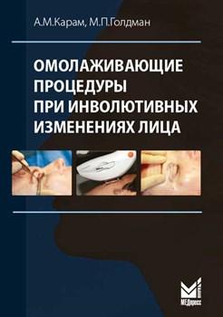 Омолаживающие процедуры при инволютивных изменениях лица - фото 4561