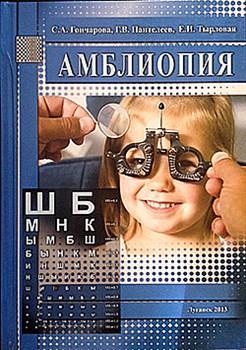 Амблиопия 2-е изд. - фото 4566
