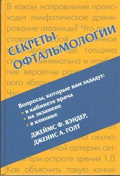 Секреты офтальмологии - фото 4596