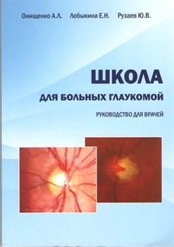 Школа для больных глаукомой - фото 4597