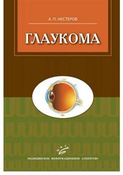 Глаукома - фото 4598