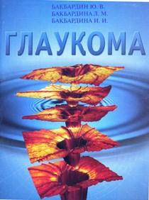 Уценка. Глаукома (некондиция) - фото 4603