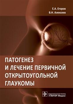 Патогенез и лечение первичной открытоугольной глаукомы. Руководство - фото 4608
