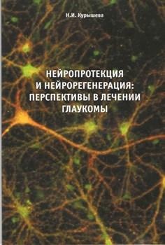 Нейропротекция и нейрорегенерация: перспективы в лечении глаукомы - фото 4612