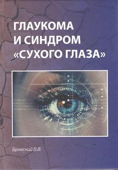 """Глаукома и синдром """"сухого глаза"""" - фото 4614"""