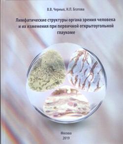 Лимфатические структуры органа зрения человека и их изменения при первичной открытоугольной глаукоме - фото 4621