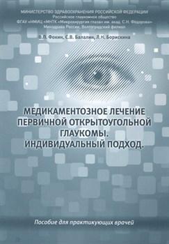 Медикаментозное лечение первичной открытоугольной глаукомы. Индивидуальный подход - фото 4622