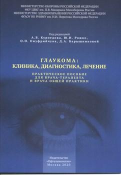 Глаукома: клиника, диагностика, лечение: практическое пособие для врача-терапевта и врача общей практики - фото 4628