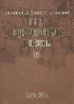 Лига выдающихся джентльменов и блестящих дам .В 2-х томах - фото 4629