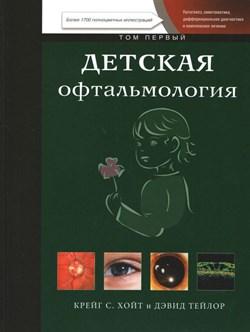 Детская офтальмология Том 1. - фото 4634
