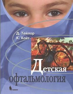 Детская офтальмология - фото 4642