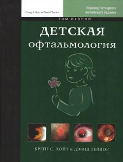 Детская офтальмология. Том 2. - фото 4643