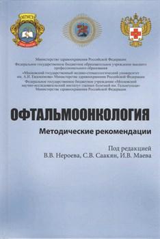 Офтальмоонкология. Методические рекомендации. - фото 4650