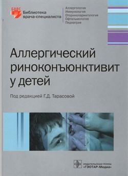 Аллергический риноконъюнктивит у детей - фото 4653