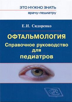 Офтальмология. Справочное руководство для педиатров - фото 4654