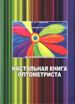 Настольная книга оптометриста. Детская оптометрия - фото 4655