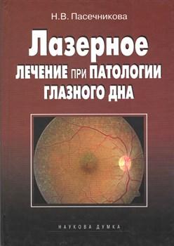 Лазерное лечение при патологии глазного дна - фото 4668