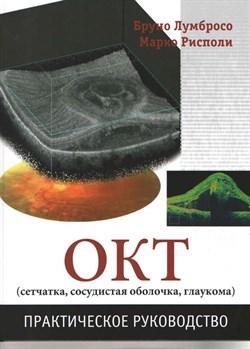 Оптическая когерентная томография (сетчатка, сосудистая оболочка, глаукома). Практическое руководство. - фото 4687
