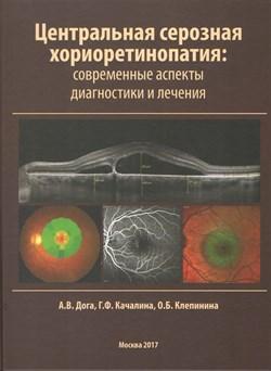 Центральная серозная хориоретинопатия: современные аспекты диагностики и лечения - фото 4696