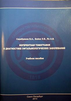Когерентная томография в диагностике офтальмологических заболеваний - фото 4700