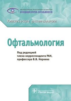 Офтальмология. Клинические рекомендации - фото 4714