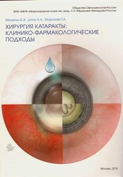 Уценка. Хирургия катаракты: клинико-фармакологические подходы (некондиция) - фото 4717