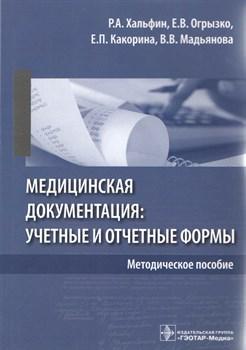 Медицинская документация: учетные и отчетные формы - фото 4731