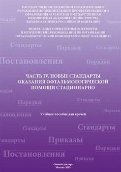 Новые стандарты оказания офтальмологической помощи стационарно Часть IV - фото 4733